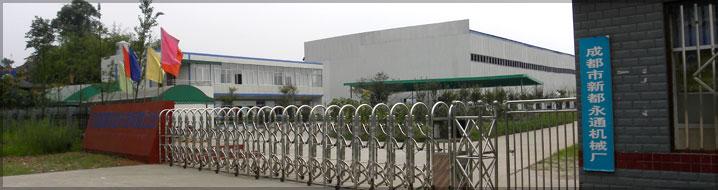 成都永通机械石板滩工业区厂区外景