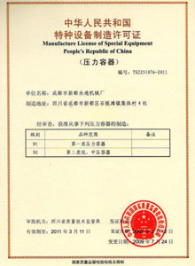 反应釜通常为带压容器,反应釜生产厂家需要有压力容器制造资质